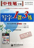 三年级(下册)-配人民教育版-写字1课3练-司马彦字帖-水印纸防伪版