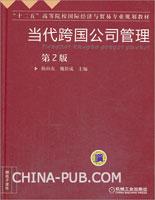 当代跨国公司管理(第2版)