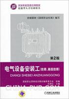 电气设备安装工(技师、高级技术师)(第2版)