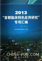 2013首都临床特色应用研究专项汇编