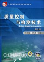 质量控制与检测技术(第2版)