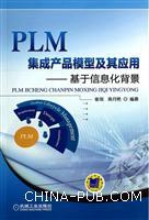 PLM集成产品模型及其应用――基于信息化背景