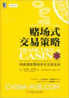 赌场式交易策略[按需印刷]