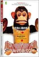 (特价书)住在我心里的猴子:焦虑那些事儿