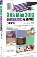 3ds Max 2013装修效果图完全教程(中文版)