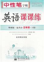 三年级(下册)-外研版三起英语-英语课课练-司马彦字帖-水印纸防伪版