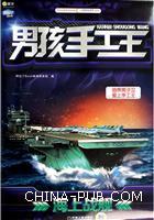 海上战舰-男孩手工王-Q书架-阿拉丁Book