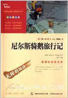 尼尔斯骑鹅旅行记-新课标必读名著-无障碍阅读-彩插励志版