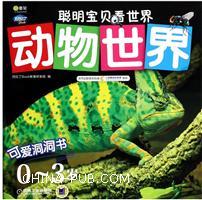 0-3岁-动物世界-聪明宝贝看世界-Q书架-阿拉丁Book