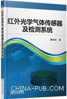 红外光学气体传感器及检测系统