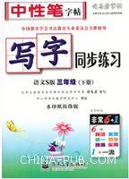 写字同步练习・语文S版・三年级(下册)(描红)