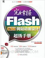 完全掌握Flash CS6网站动画设计超级手册-(附光盘)