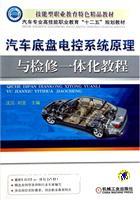 汽车底盘电控系统原理与检修一体化教程