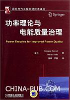 功率理论与电能质量治理