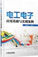 电工电子应用基础与实训案例