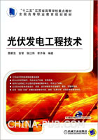 光伏发电工程技术