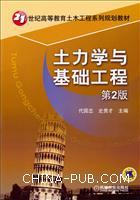 土力学与基础工程(第2版)