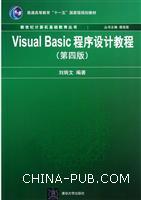 Visual Basic程序设计教程(第四版)