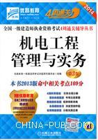 机电工程管理与实务(第3版)