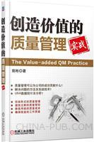 创造价值的质量管理