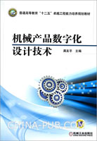 机械产品数字化设计技术