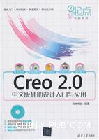 Creo 2.0中文版辅助设计入门与应用-含盘