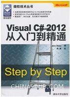 Visual C# 2012从入门到精通