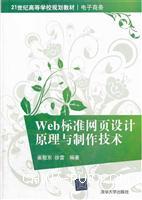 Web标准网页设计原理与制作技术