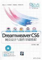 Dreamweaver CS6网页设计与制作基础教程(配光盘)
