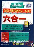 全国计算机等级考试一本通关六合一  二级公共基础知识与Visual Basic语言程序设计(2014年无纸化考试专用)