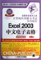 Excel 2003中文电子表格(第2版)(新大纲专用)