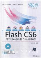 Flash CS6中文版动画制作基础教程