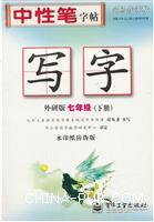 七年级(下册)-外研版-写字-司马彦字帖-水印纸防伪版