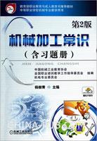 机械加工常识(第2版)(含习题册)