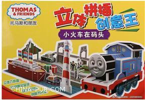 小火车在码头-立体拼插创意王-托马斯和朋友