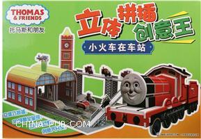 小火车在车站-立体拼插创意王-托马斯和朋友