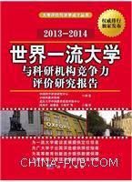 2013-2014-世界一流大学与科研机构竞争力评价研究报告