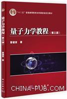 量子力学教程(第三版)