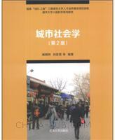 城市社会学-(第2版)