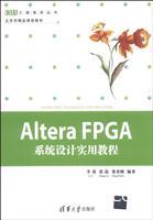 Altera FPGA系统设计实用教程