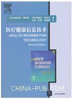 医疗健康信息技术