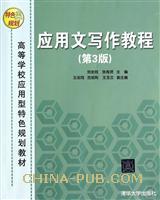 应用文写作教程(第3版)