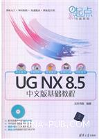 UG NX 8.5中文版基础教程(配光盘)