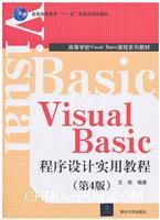 Visual Basic程序设计实用教程-(第4版)