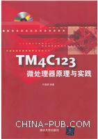 TM4C123微处理器原理与实践