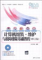 计算机组装.维护与故障排除基础教程-(修订版)-(附DVD1张)