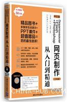 中文版Dreamweaver+Flash+Photoshop 网页制作从入门到精通-(CS6版)-附DVD1张