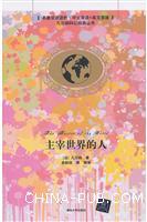 主宰世界的人-名著双语读物.中文导读+英文原版