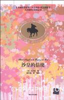 沙皇的信使-名著双语读物.中文导读+英文原版