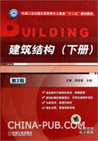 建筑结构(下册)(第2版)